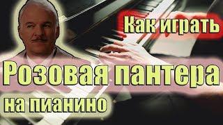 Мелодия из К/Ф ''Розовая пантера'' - урок на пианино