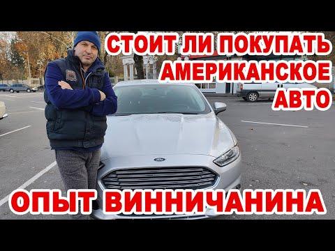 Yurii Basiuk: Стоит ли покупать американское авто? Опыт винничанина