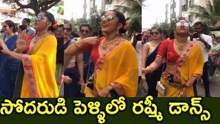 Jabardasth Anchor Rashmi Gautham Dance At Her Brother Wedding    Crazy people