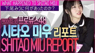 What happened to Shitao miu in Produce48? プロデュース48で下尾みう...