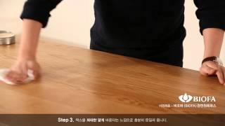 카레클린트 [원목가구의 관리 철학] 그 첫 번째,테이블…