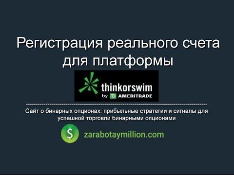 Реальный счет Thinkorswim регистрация для торговли бинарными опционами