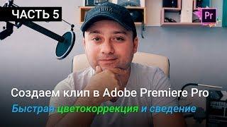 Быстрая цветокоррекция видео - Делаем клип в Premiere Pro | Уроки Adobe Premiere Pro CC 2017
