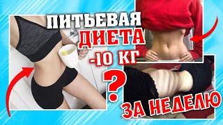 ПИТЬЕВАЯ ДИЕТА: Как изменилось моё тело? || ДНЕВНИК ПОХУДЕНИЯ