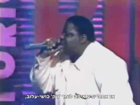The Notorious B.i.g - Who Shot Ya? מתורגם Hebsub