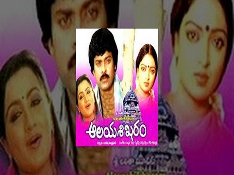 Aalaya Sikharam Telugu Full Movie  Chiranjeevi  Sumalatha