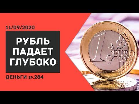 Евро по 100: