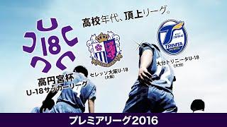 高円宮杯U-18プレミアリーグ 第1節 セレッソ大阪U-18vs大分トリニータU-18