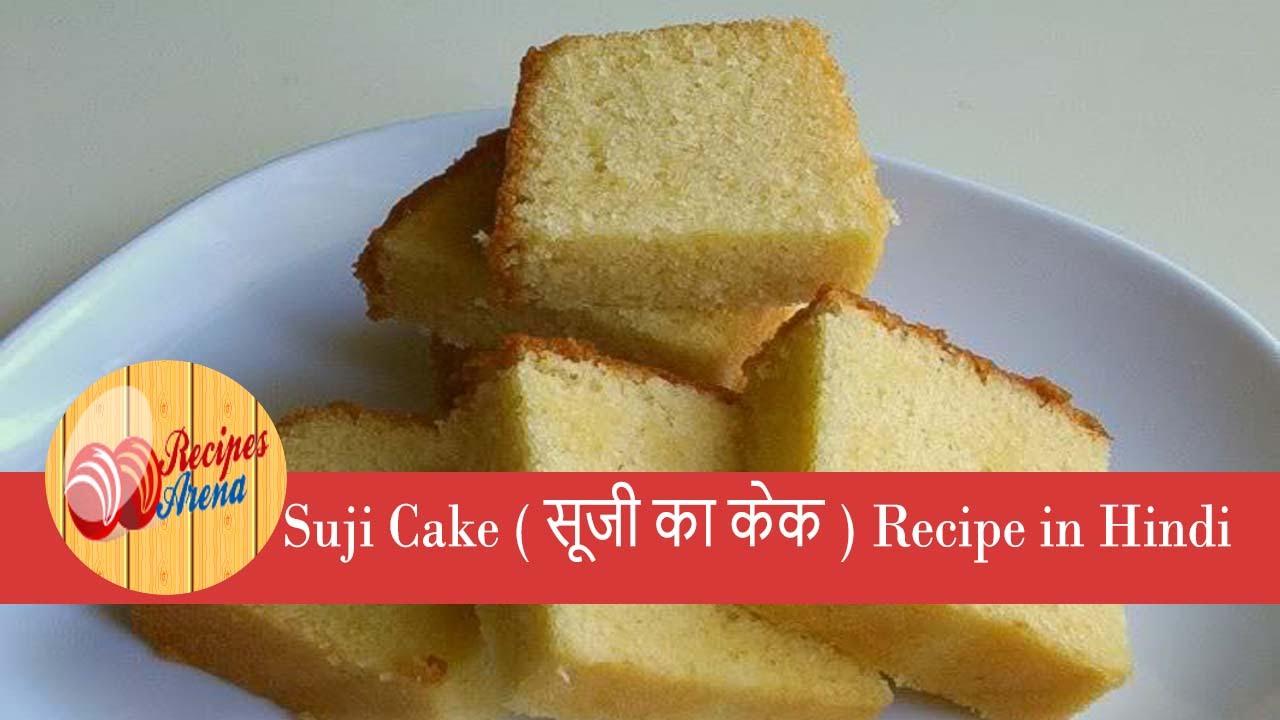 Suji cake recipe in hindi semolina cake recipe in microwave youtube forumfinder Choice Image