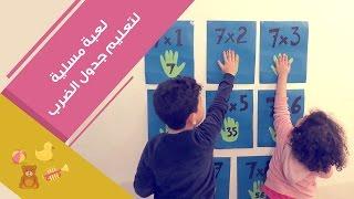 لعبة مسلية مع طفلك لتعليم جدول الضرب | Multiplication Math Learning Fun Activity For Kids