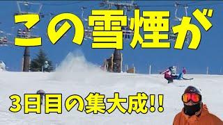 2019 01 19 桶川西中学校スキー教室3日目(最終日) thumbnail