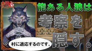 【人狼ジャッジメント】能ある人狼、あえて考察レベルを下げ村目を勝ち取りにいく作戦が強すぎた!