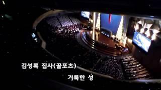 꿀포츠김성록 명성교회 송년음악회 2016.12.26