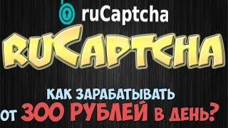 Как заработать БЕЗ ВЛОЖЕНИЙ в интернете более 300 рублей в день на сайте