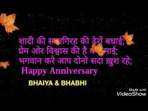 Bhaiya Bhabhi Wedding Anniversary Status Youtube Find this pin and more on cake by deepa girath. bhaiya bhabhi wedding anniversary