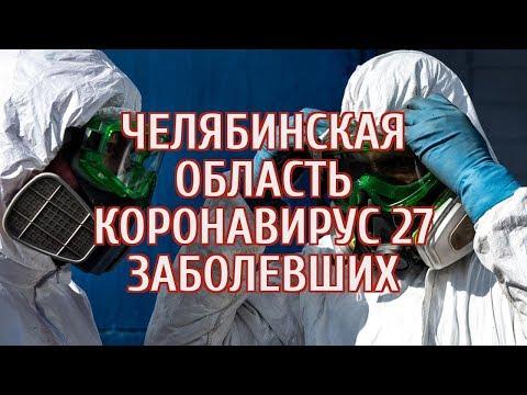 🔴 В Челябинской области подтвердили еще один случай заражения коронавирусом