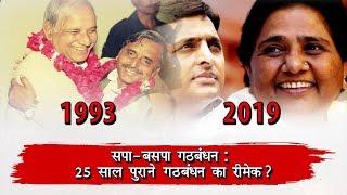 SP-BSP Alliance: 25 साल पुराने Gathbandhan का रीमेक?