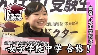 2014 女子学院中学 合格者インタビュー
