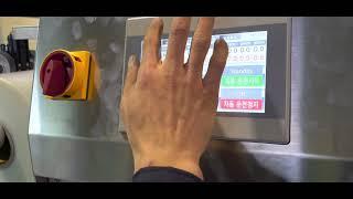 스킨용기포장기계 수동 프로그램 셋팅 방법