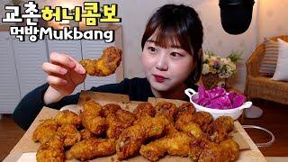 바삭 달콤한 교촌 허니콤보 치킨과 피클 먹방 mukbang Eating show