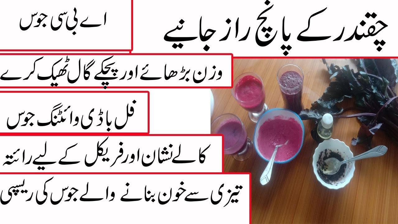 health and beauty tips of beetrootchukandar beetroot health and