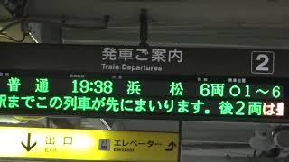 6両なのに浜松には行けない普通列車浜松行き 尾張一宮駅 電光掲示板