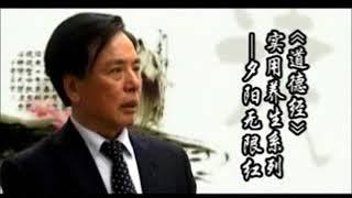 熊春锦(空静师)老年养生简介