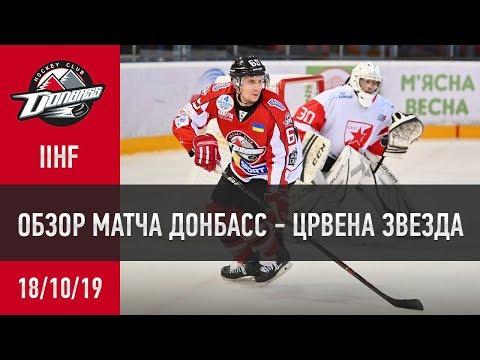 HC Donbass: Континентальный кубок 2020: Донбасс - Црвена Звезда 7:0