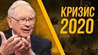 💀 КРИЗИС 2020: Баффет продает акции, JPMorgan и Goldman Sachs дают прогноз!