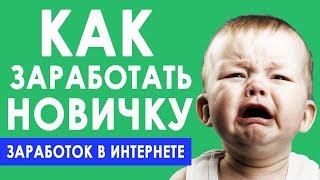 Как заработать школьнику 42 000 рублей реально, без обмана и собственных вложений 100 %