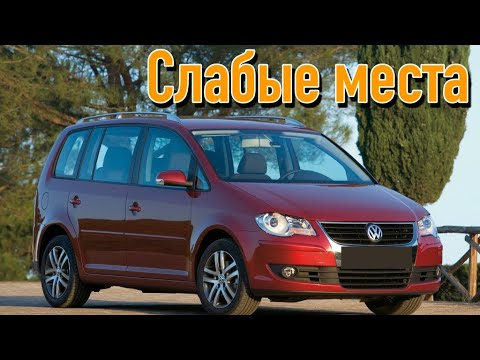 Volkswagen Touran I недостатки авто с пробегом | Минусы и болячки Фольксваген Туран