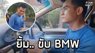 """""""ลุงพล"""" เจอเซอร์ไพรส์ ได้ขับรถหรู BMW ชีวิตพลิกเลื่อนฐานะ"""
