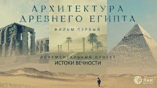 ИСТОКИ ВЕЧНОСТИ - Архитектура древнего Египта. Фильм I