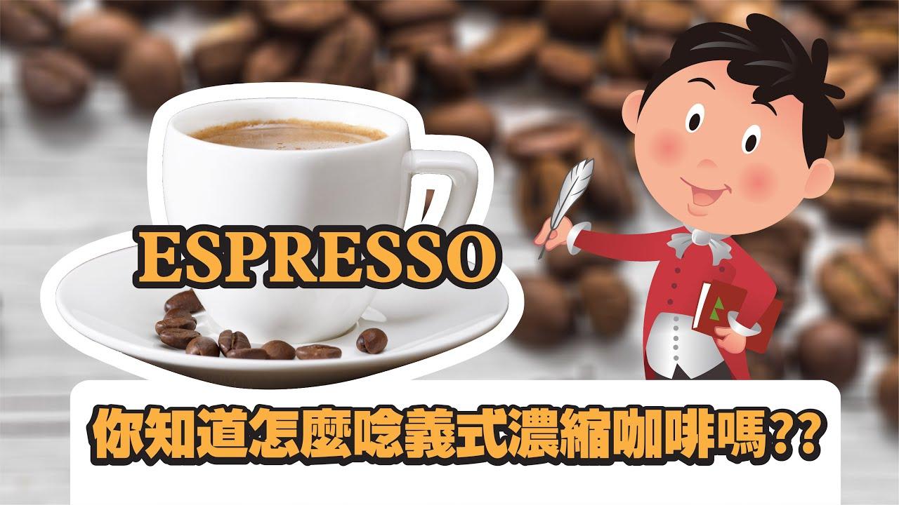 【渥茲華英語】- 發音小教學 咖啡篇