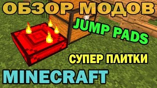 ч.85 - Супер плитки (Jump Pads) - Обзор модов для Minecraft 1.6.4