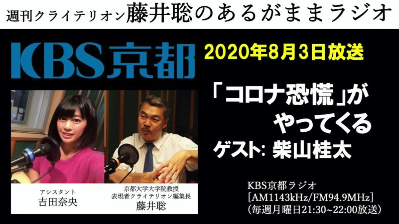 [2020.8.3放送]「コロナ恐慌」がやってくる(藤井聡/KBS京都ラジオ)