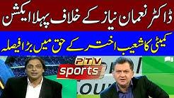 Shoaib Akhtar DrNoman Niaz Fight Shoaib Akhtar vs Noman Niaz 28 Oct 2021 GNN DB1I
