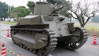 旧日本陸軍兵器名鑑 ~現存する旧陸軍戦車~ 八九式、九七式、三式