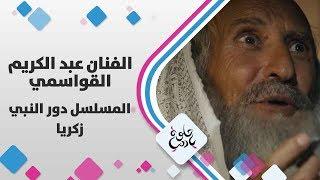 الفنان عبدالكريم القواسمي - المسلسل دور النبي زكريا
