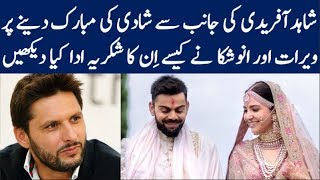 Virat & Anushka reply to Shahid Afridi on their Wedding