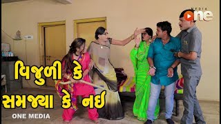 Vijuli Ke Samjya Ke Nay | Gujarati Comedy | One Media