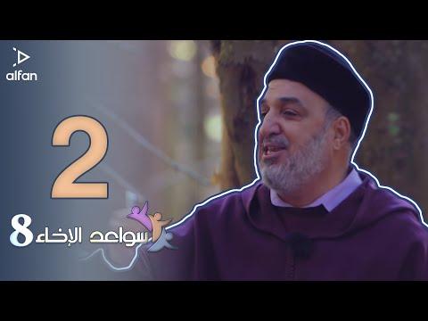 برنامج سواعد الإخاء 8 الحلقة 2