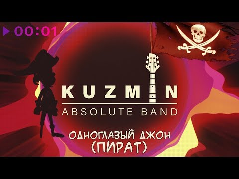 KUZMIN Absolute Band - Одноглазый (Джон Пират) (Lyric Video)