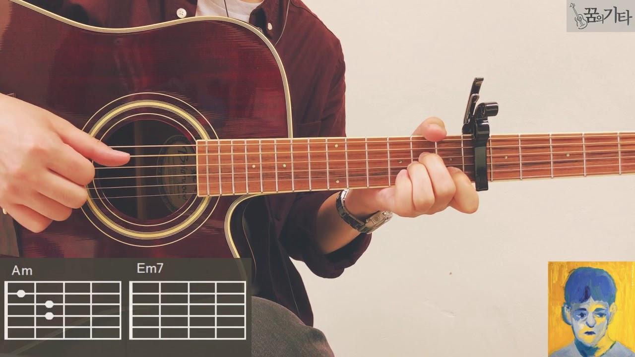 [꿈의기타] 잔나비 - 꿈과 책과 힘과 벽 Guitar Cover 기타 커버 TAB Chord 타브 코드 기타 악보