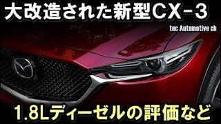大改造された新型CX 3 1 8Lディーゼルの評価など thumbnail