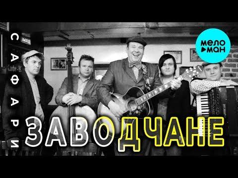 Заводчане - Сафари Single