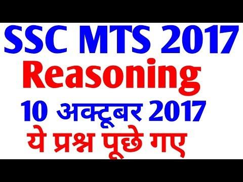 Reasoning SSC MTS 2017 || 10 October को ये पूछा गया  || SSC MTS EXAM Reasoning