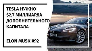 Илон Маск: Новостной Дайджест №92 (30.04.19-07.05.19)
