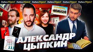 ЦЫПКИН: прогулки с Дуровым, талант Тинькова, скромность Абрамовича и миллионы на литературе