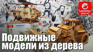 видео Деревянные лабиринты купить | развивающие игрушки деревянные лабиринты для детей в интернет-магазине V3Toys.ru